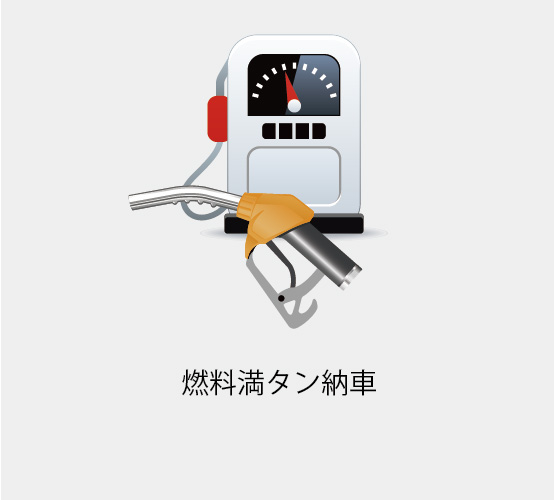 燃料満タン納車